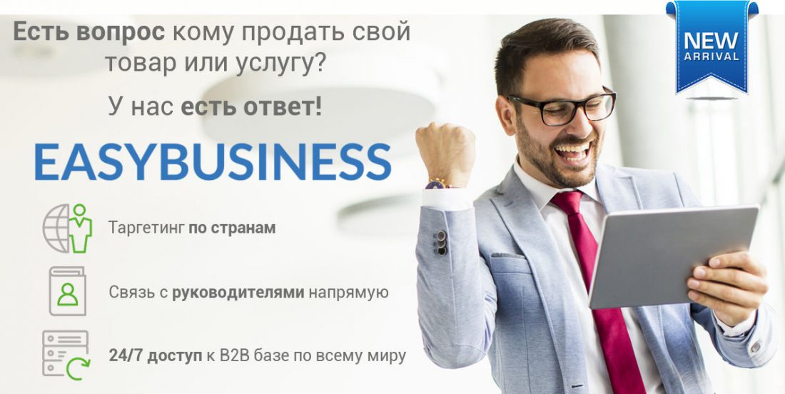 easybusiness-fb-web